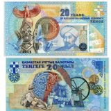 Kazakhstan – 20 years of Tenge – 2013 – test (specimen) banknote