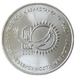 10 years of Independence of Kazakhstan – 50 Tenge – Kazakhstan – nickel coin