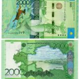Kazakhstan – 2000 Tenge – 2012 (2013) – banknote