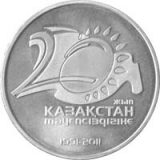 20 years of Independence of Kazakhstan – 50 Tenge – Kazakhstan – nickel coin