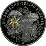Tulipa Regelii – 500 Tenge – Kazakhstan – silver coin