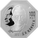 100th anniversary of D. Kunaev – 500 Tenge – Kazakhstan – silver coin