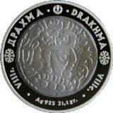Drakhma – 500 Tenge – Kazakhstan – silver coin