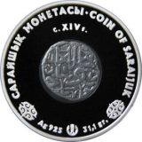 Coin of Saraichik – 500 Tenge – Kazakhstan – silver coin