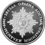 Star of Dostyk insignia – 50 Tenge – Kazakhstan – nickel coin