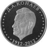 100th anniversary of D. Kunaev – 50 Tenge – Kazakhstan – nickel coin in OVP