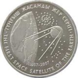 First Space Satellite of the Earth – 50 Tenge – Kazakhstan – nickel coin
