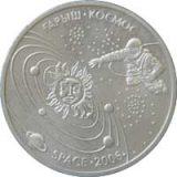 Space – 50 Tenge – Kazakhstan – nickel coin