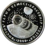 Spaceship Vostok – 50 Tenge – Kazakhstan – nickel coin in OVP