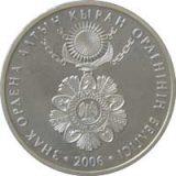 Sign of Altyn Kyran insignia – 50 Tenge – Kazakhstan – nickel coin