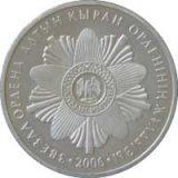 Star of Altyn Kyran insignia – 50 Tenge – Kazakhstan – nickel coin