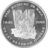 65th anniversary of Great Victory – 50 Tenge – Kazakhstan – nickel coin