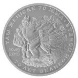70th anniversary of Great Victory – Kazakhstan – 50 Tenge – nickel coin in OVP