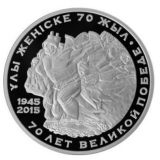 70th anniversary of Great Victory – 500 Tenge – Kazakhstan – silver coin