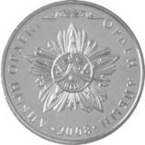 Aibyn Insignia – 50 Tenge – Kazakhstan – nickel coin