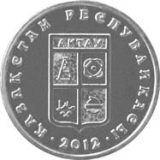Towns of Kazakhstan – Aktau – 50 Tenge – Kazakhstan – nickel coin