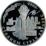 EurAsEC. Astana – 500 Tenge – Kazakhstan – silver coin