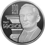 100th anniversary of T. Basenov – 50 Tenge – Kazakhstan – nickel coin
