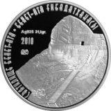 Beket-Ata Sanctuary – 500 Tenge – Kazakhstan – silver coin