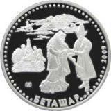 Betashar – 50 Tenge – Kazakhstan – nickel coin