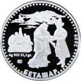 Betashar – 500 Tenge – Kazakhstan – silver coin