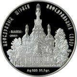 Cathedral (Almaty city) – 500 Tenge – Kazakhstan – silver coin