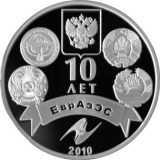10 Years of EurAsEC – 500 Tenge – Kazakhstan – silver coin