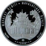 Zharkent mosque – 500 Tenge – Kazakhstan – silver coin