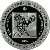 M. Kisamedinov – 500 Tenge – Kazakhstan – silver coin