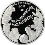 Roly-Poly (Kolobok) – 500 Tenge – Kazakhstan – silver coin