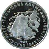 Ursus Arctos Isabellinus – 50 Tenge – Kazakhstan – nickel coin