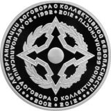 20th Anniversary of Collective Security Treaty Organisation – 500 Tenge – Kazakhstan – silver coin