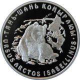 Ursus Isabellinus – 500 Tenge – Kazakhstan – silver coin