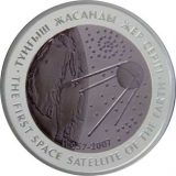First Satellite of the Earth – 500 Tenge – Kazakhstan – silver & tantalum coin