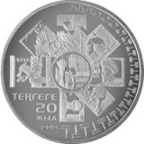 20 years of national currency – 50 Tenge – Kazakhstan – nickel coin