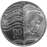 120 years of M. Zhumabayev – 50 Tenge – Kazakhstan – nickel coin in OVP