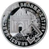 Babaji-khatun Kenesy – 500 Tenge – Kazakhstan – silver coin
