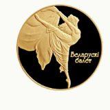 Belarusian ballet – 2005 – Belarus – gold coin