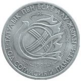 The year of consent and memory – 20 Tenge – Kazakhstan – nickel coin