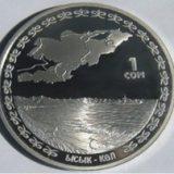 Lake Issykkul – 1 Som – Kyrgyzstan – copper-nickel coin in Mint capsule