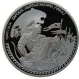 Barsbek – Kyrgyz kagan – 10 Som – Kyrgyzstan – silver coin (antique finish)