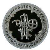 Chariot – 500 Tenge – Kazakhstan – silver coin