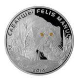 Felis Manul – 500 Tenge – Kazakhstan – silver coin