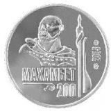 200th anniversary of Makhambet Utemisov – 50 Tenge – Kazakhstan – nickel coin