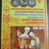 National games of Kazakhstan – 50 Tenge – Kazakhstan – 8 nickel coins in album