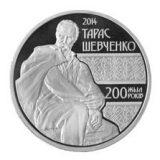200 Years of Taras Shevchenko – 50 Tenge – Kazakhstan – nickel coin