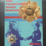 State Awards of Kazakhstan, 50 Tenge, Kazakhstan – 8 nickel coins in album
