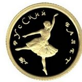 Russian Ballet – Russia – 1993 – gold coin