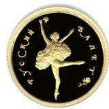 Russian Ballet – Russia – 1994 – gold coin