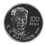 100th anniversary of Kanysh Satpayev – 20 Tenge – Kazakhstan – nickel coin